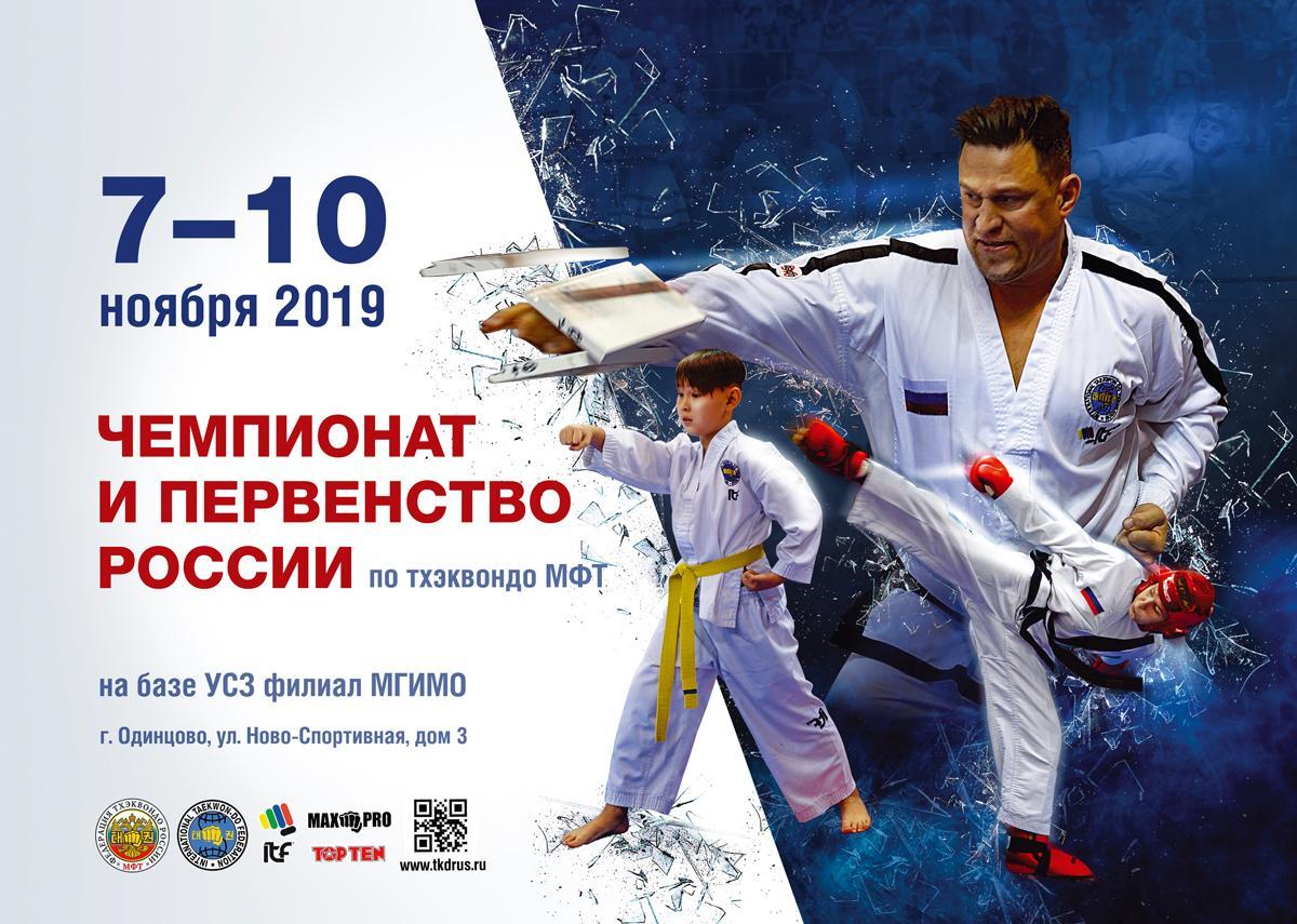 Чемпионат и Первенство России по Тхэквондо МФТ 7-10 ноября 2019г. в г. Одинцово